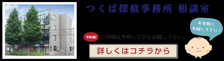 つくば探偵事務所 相談室■ご相談受付時間/9:00〜20:00(ご要望にあわせてお時間の変更は可能です。お気軽にお越し下さい!)詳しくはコチラから